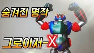 グロイザーX#그로이저엑스#피규어 로봇물 좋아 하시면 추천 드리는 고전...