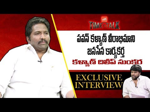 Pawan Kalyan Fan Janasena Leader Kalyan Dileep Sunkara Exclusive Interview | Time To Talk | YOYO TV