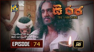 C Raja - The Lion King | Episode 74 | HD Thumbnail