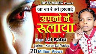 Gambar cover Ja Ja Re Tu Harjai || Apno Ne Rulaya Hai || Lal Babu & Karan Lal Yadav ||Superhit Hindi Sad Song