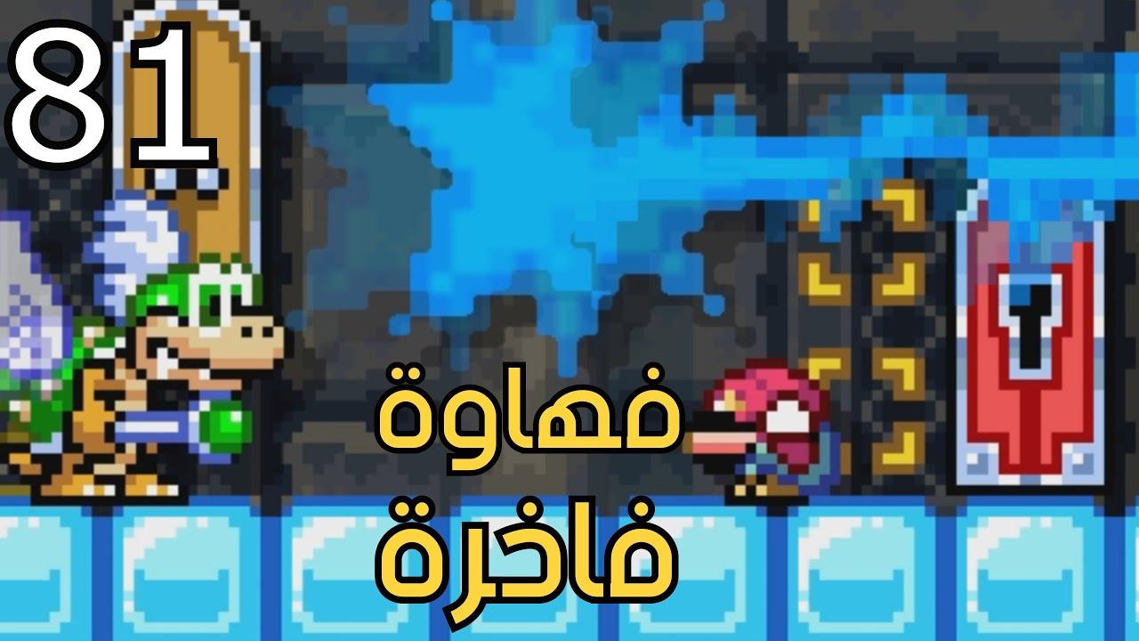 💎😵🛠 ماريو ميكر2 : رناية الفوتينقان - ص4| Mario Maker 2: Expert NO SKIP #81