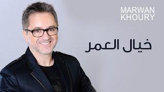 Marwan Khoury - Khayal El Omr(Official Audio) - (مروان خوري - خيال العمر (النسخة الأصلية