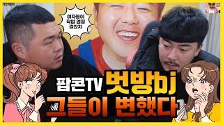 [김여포]그들에게 작업거는 벗방bj들....