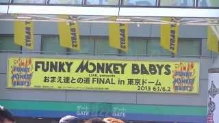 FUNKY MONKEY BABYS おまえ達との道 FINAL in 東京ドーム 前半(曲:あり...