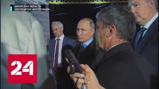 Новые требования Путина в космодрому Восточный // Москва. Кремль. Путин. От 08.09.19