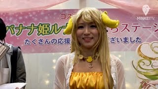 コスプレ公務員「バナナ姫ルナ」涙のお別れステージ バナナ姫ルナ 検索動画 7