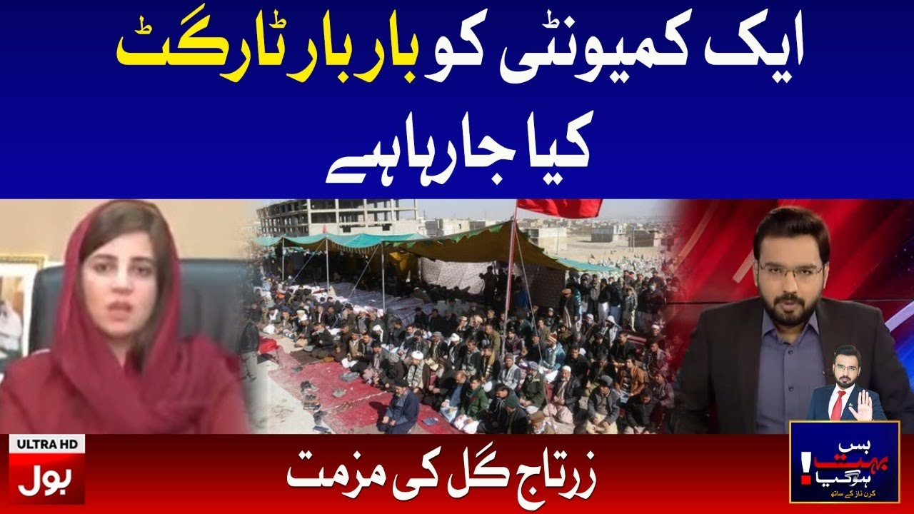 One Community is Targeted Again - Zartaj Gul Statement
