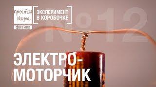 №12 - ЭЛЕКТРОМОТОРЧИК