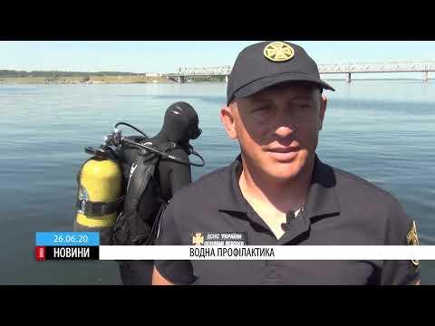 ТРК ВіККА: На Черкащині рятувальники пішли до відпочивальників