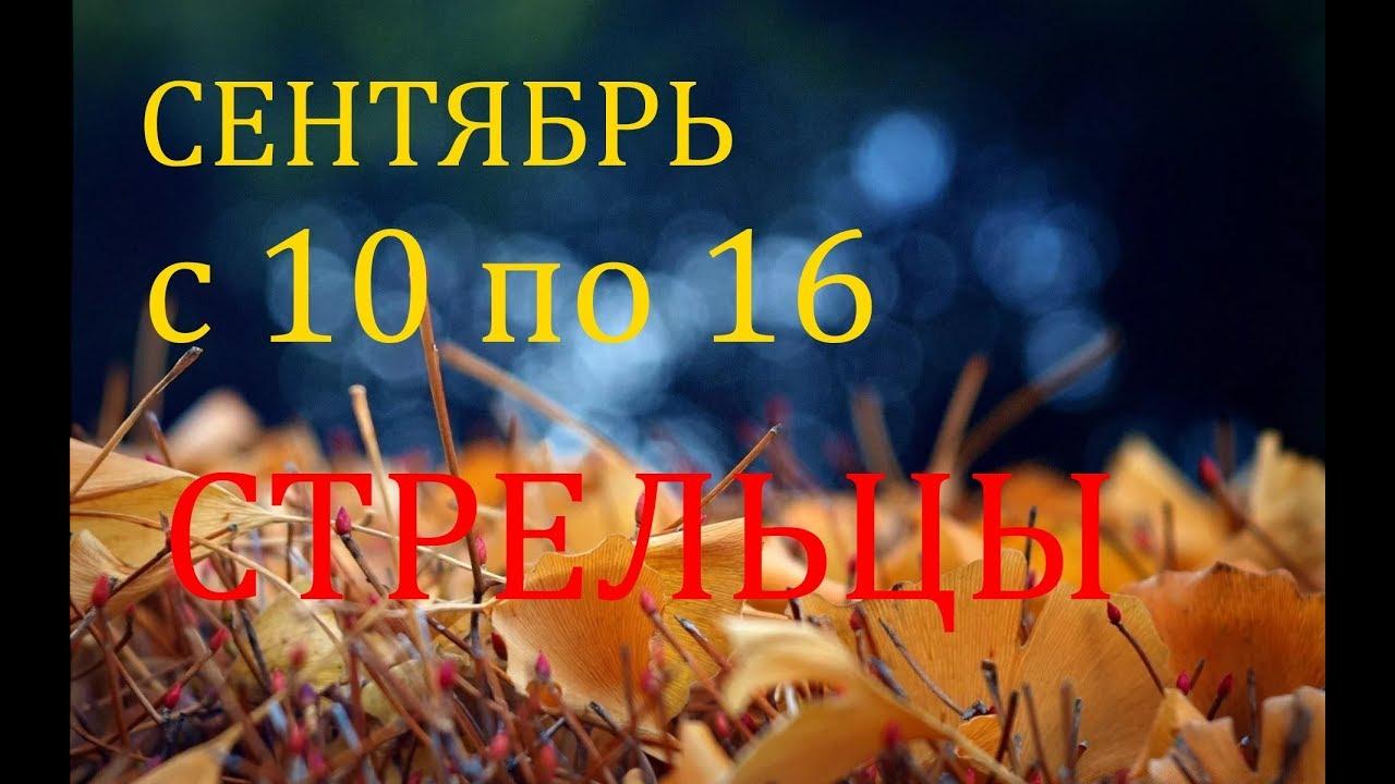 СТРЕЛЬЦЫ. ПРОГНОЗ на НЕДЕЛЮ с 10 по 16 СЕНТЯБРЯ 2018г.
