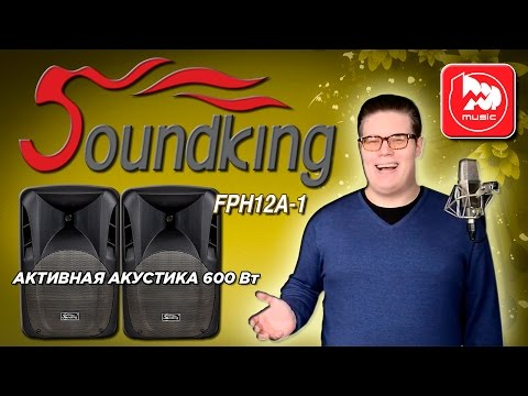 SOUNDKING FPH12A - активная акустика: доступная, легкая, мощная и надежная