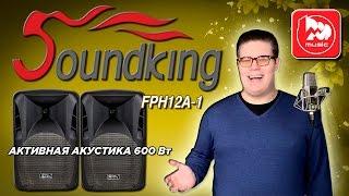 SOUNDKING FPH12A - активна акустика: доступна, легка, потужна і надійна