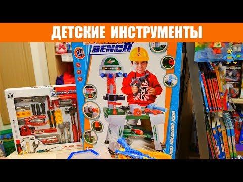 Обзор на детские инструменты - игрушки