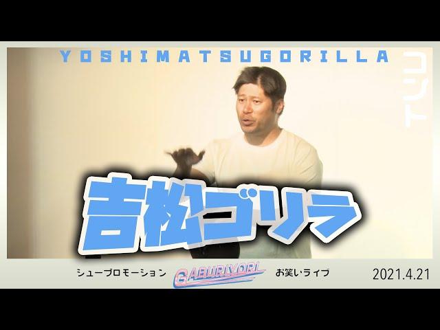 【ネタ】吉松ゴリラ/新宿バティオス2021年4月21日