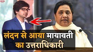 London से पढ़के आया छोरा, अब संभालेगा Mayawati की विरासत!