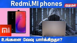 Shocking news REDMI, MI ஃபோன்கள் பல லட்சம் பேரின் தகவலை ரெகார்ட் செய்கிறதா? is Xiaomi spying?