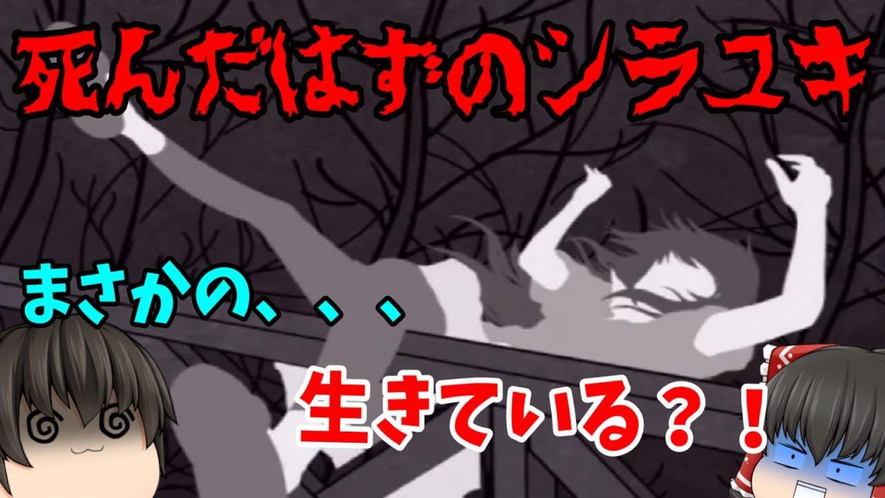 え、、、、?最初に死んだはずのシラユキさん、、、生きている?(;゚Д゚)【犯人は僕です#4】