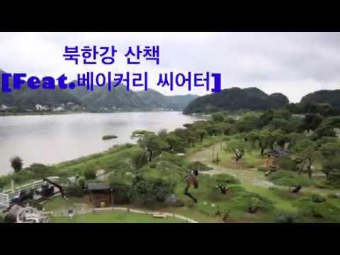 북한강 산책[feat.베이커리씨어터]