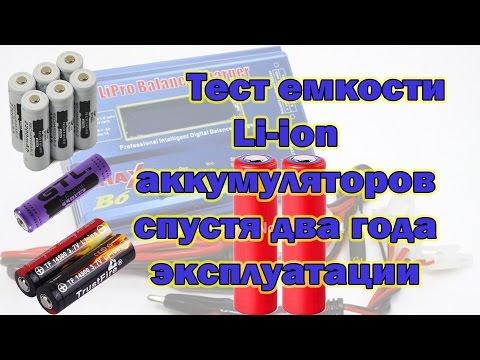Простое зарядное устройство для Li ion аккумуляторов от