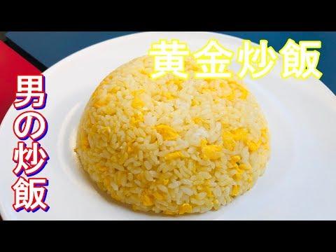 【男の炒飯】 玉子炒飯を作って喰う! 一人暮らしを応援します!