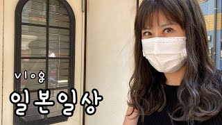 일본 브이로그 | 속…