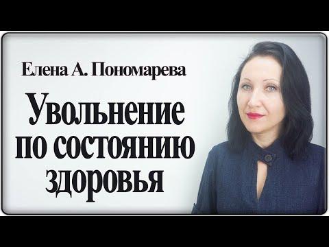Ответ на вопрос про увольнение по медпоказаниям - Елена Пономарева