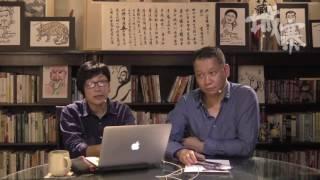 02 11 16 關公災難 選舉厚黑學 1 2