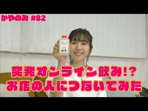 今回の「かやのみ」は、久高さんより、枝豆の差し入れ! 枝豆を食べながら…日本酒飲んじゃいます!