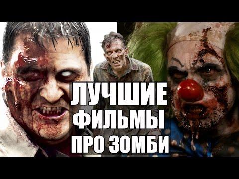 ГОПОТА МОЧИТ ТРУПАКА 2012 -ужасы зомби