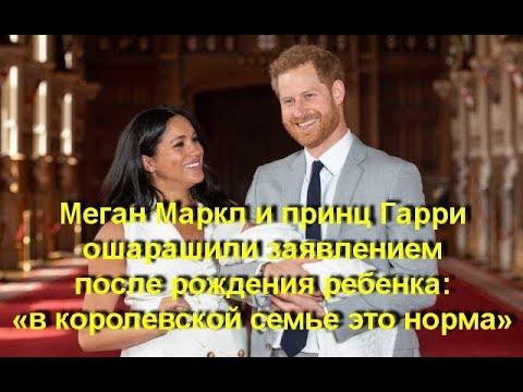 Меган Маркл и принц Гарри ошарашили после рождения ребенка