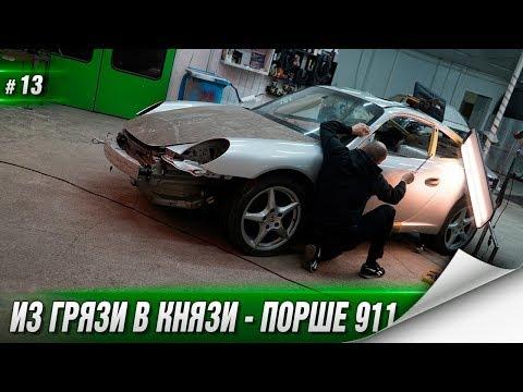 Подготовка Порше 911 за 400.000р. к покраске. Новые колёса от Porsche 911 на Volvo 244.