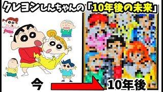 【クレヨンしんちゃん】の「10年後の未来」を描いたイラストがカオス級に【衝撃】すぎる件、、 thumbnail