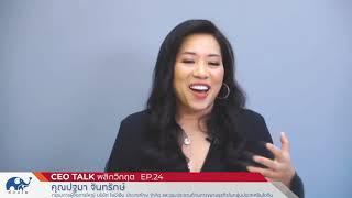 "CEO Talk พลิกวิกฤต EP24 ""Leadership Wisdom: คิดนอกกรอบ"" คุณปฐมา จันทรักษ์"