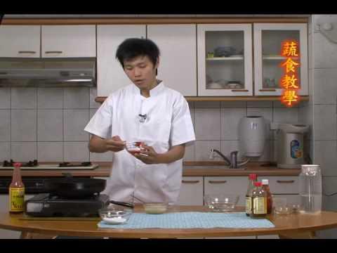 蔬食教學 海山醬