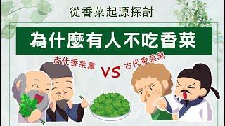 為什麼有人不愛吃香菜?  古代香菜黨 vs 香菜黑