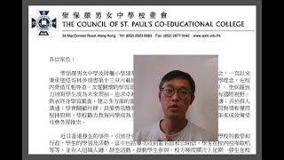Publication Date: 2019-11-01 | Video Title: 聖保羅男女中學校董會向家長發信