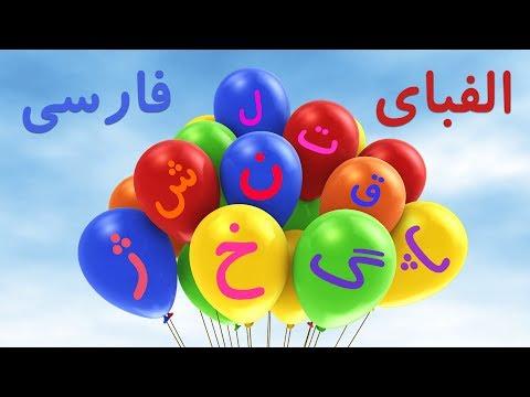 Persian Alphabet | الفبای فارسی | الفبای دری