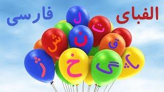 🎈Persian/Farsi Alphabet | الفبای فارسی