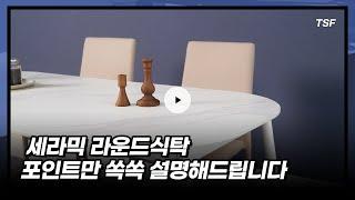세라믹라운드식탁 주방식탁추천 TS퍼니처