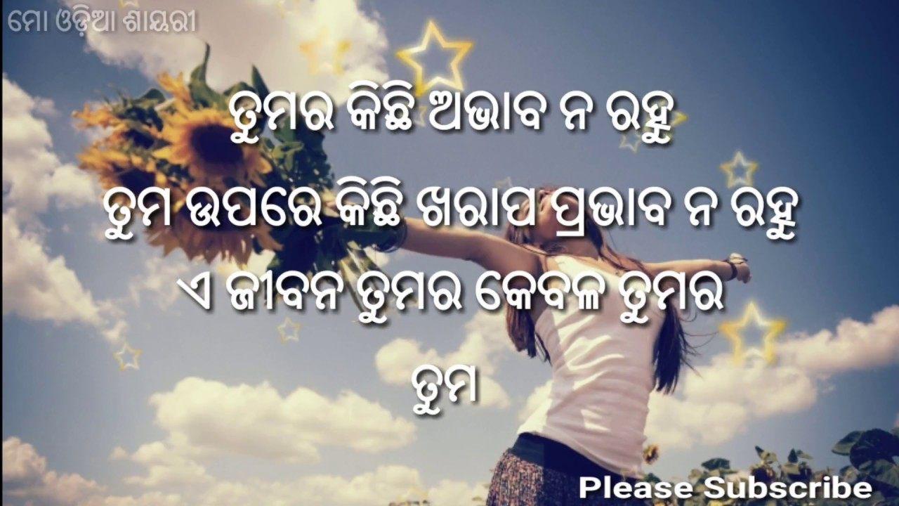A Beautiful Good Morning Whatsapp Video Odia Shayari Download