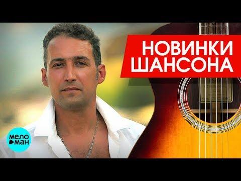 Новинки Шансона - Андрей Храмов