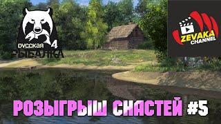 Російська Рибалка 4 - Розіграш снастей по коментарям #5 (Zevaka Channel)