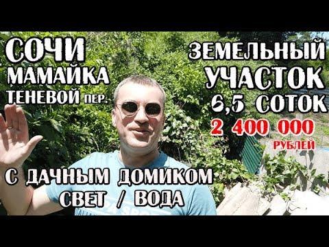 🔴🔴🔴Участок с домиком в Сочи / Теневой пер. / Мамайка / 2,4 млн
