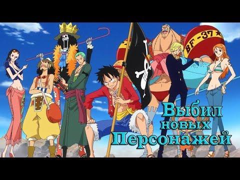 ONE PIECE (Ван Пис)-Bloody Pirate 2 _ Выбил новых Накама)))