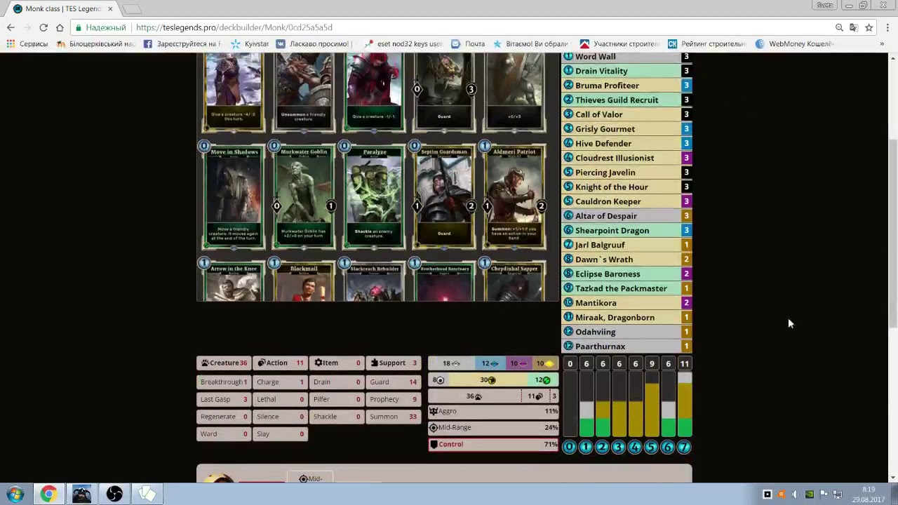 Universal Deck Tracker by extesy | TES Legends Pro