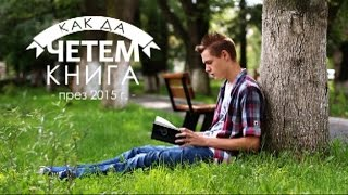 Как да четем книга през 2015 г., How to read a book in 2015