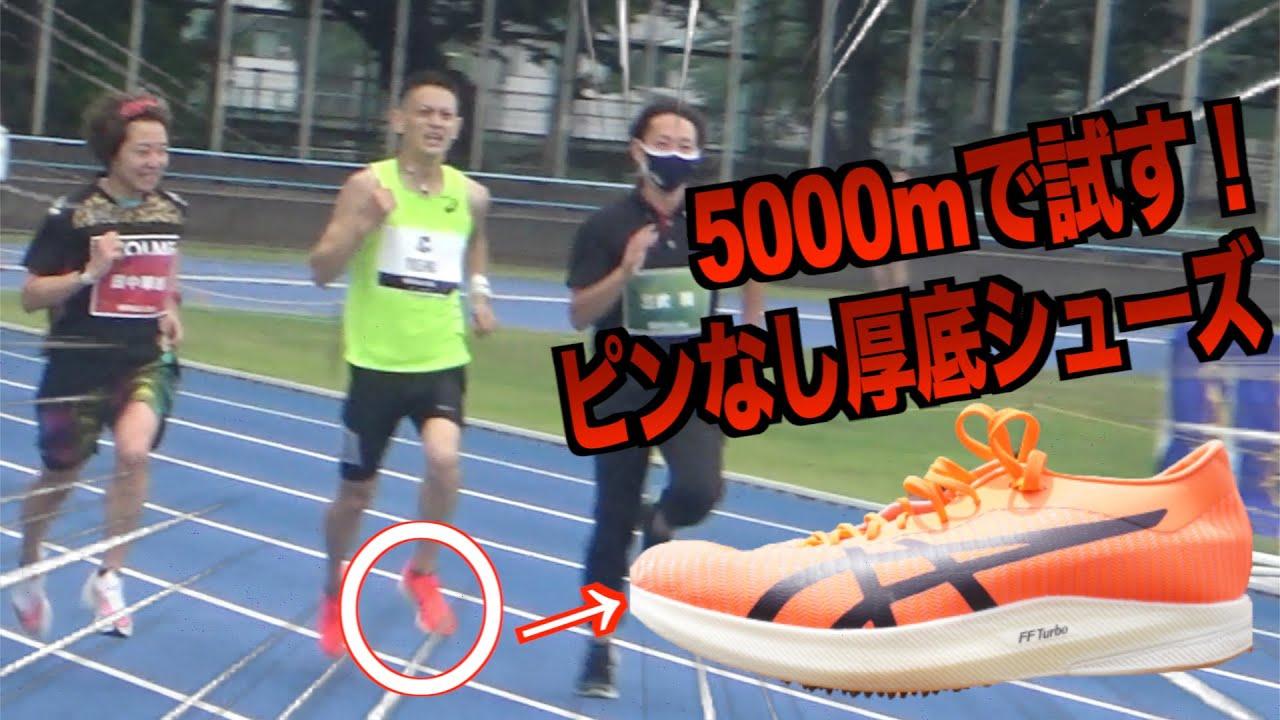 【5000mトライアル】噂のピン無しカーボンシューズで5000m走ってみた結果....