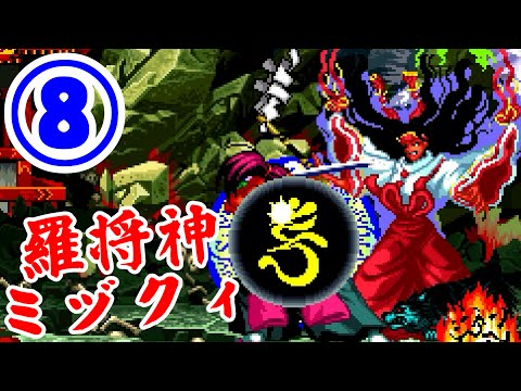 [8/9] 牙神幻十郎 vs 羅将神ミヅキ - 真・サムライスピリッツ [難杉]