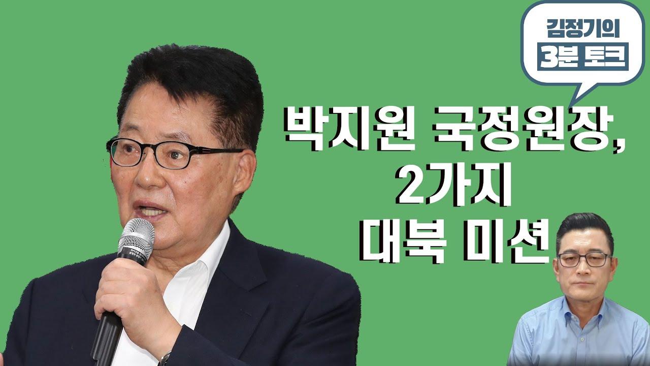 [김정기의 3분토크 7] 박지원 국정원장, 2가지  대북 미션