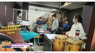 GPE FE.Drunline 行進鼓樂系統 樂曲成果